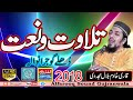 Download Qari Khadim Bilal Mujadadi Malik Naeem Dhully 10 05 2018 MP3 song and Music Video
