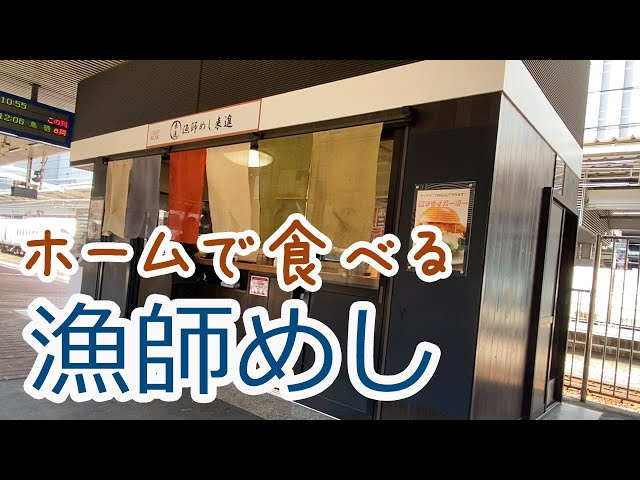 【Hakata 🇯🇵 博多駅グルメ】【鯛茶漬け】JR博多駅のホームで絶品漁師めしをいただいてきました♪/来進/博多駅/ホーム飯