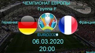 ЕВРО 2020 Группа F ФРАНЦИЯ ГЕРМАНИЯ