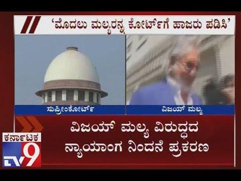 SC Demands Vijay Mallya''s Presence to Proceed in Contempt Case