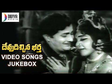 Devudichina Bartha Telugu Movie | Video Songs Jukebox | Kantha Rao | Rajanala | Rajasree