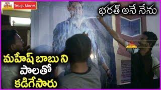 Mahesh Babu Fans Hungama  @ Bharat Ane Nenu Movie Theatres | Public Response thumbnail