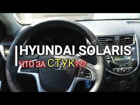 Hyundai Solaris. Что за Стук Хендай Солярис. Kia Rio Киа Рио