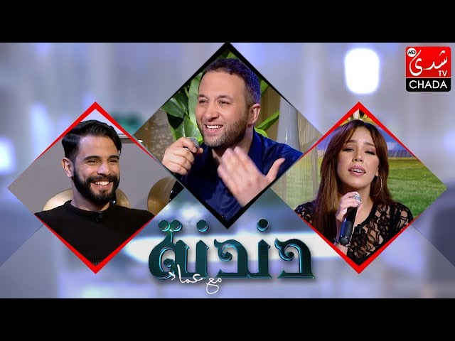 دندنة مع عماد : رياض العمر, مريم الشجري و زهير زائر - الحلقة الكاملة