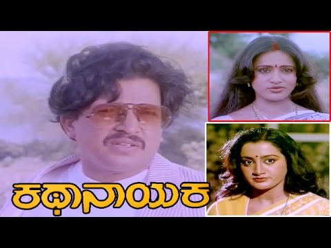 Kathanayaka Kannada Full Length Movie