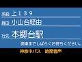 神奈中バス上139系統本郷台駅行 始発音声(新音声)
