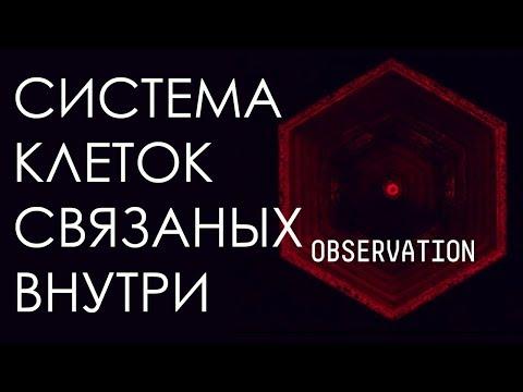 Скрытый Смысл Observation
