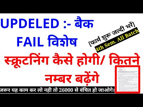 UP BTC/DELED BIG UPDATE SCRUTINY FORM ONLINE START 4TH SEM ALL BATCH/By_Sunil_Patel_Sir