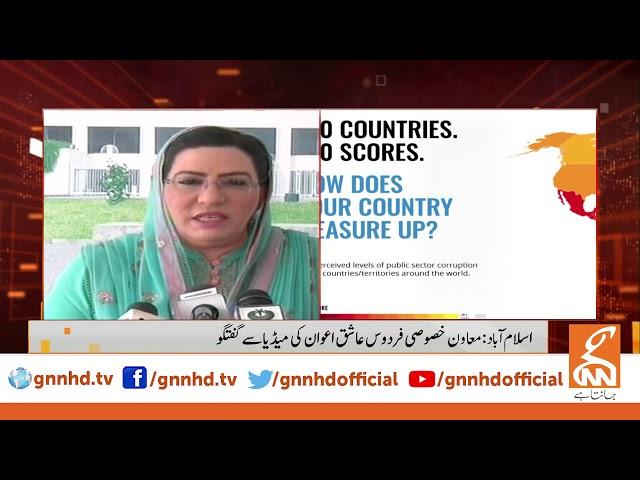Transparency international report targeted agenda against PTI l Firdous Ashiq Awan l GNN