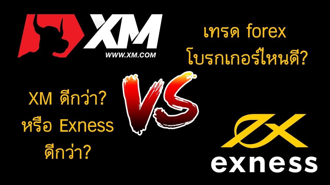 เทรด Forex กับโบรกเกอร์ XM หรือ Exness อันไหนดีกว่ากัน?