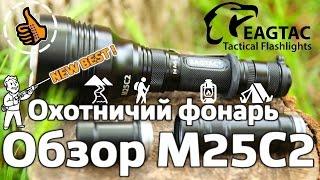 EagleTac M25C2 - Мисливський підствольний ліхтар - Огляд і Тест Review
