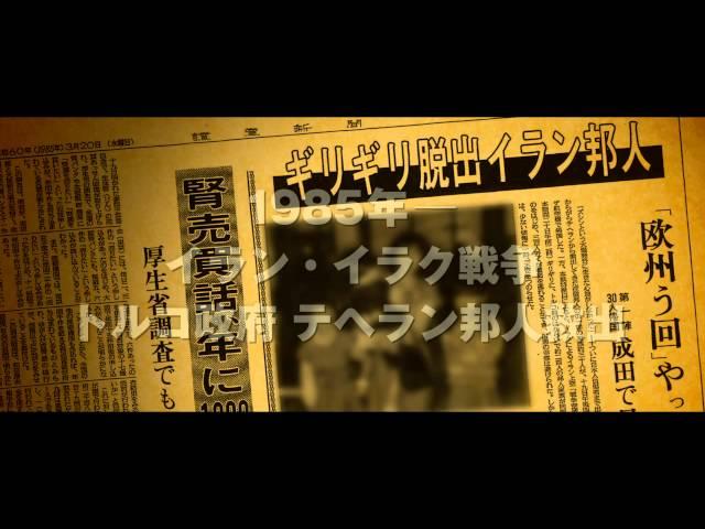 映画『海難1890』特報