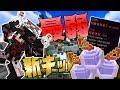 【Minecraft】圧倒的最弱新キット!?スロースキットが最悪すぎるw