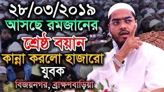 28/03/2019 New Bangla Waz 2019 Hafizur Rahman Siddiki Kuakata
