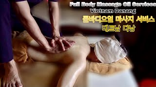 [SERVICES FOR WOMAN]여자가 남자에게 받는 풀바디 오일마사지 Full Body Oil Massage for Women Vietnam Services.