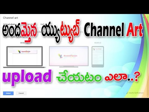 HOW TO UPLOAD CHANNEL ART ON YOUTUBE ||HOW TO UPLOAD CHANNEL ART ON YOUTUBE IN TELUGU!2018