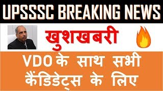 Upsssc latest news today in hindi || upsssc latest news today youtube || upsssc latest news breaking