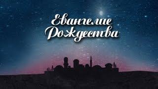 Проповедь: Евангелие Рождества (Алексей Коломийцев)(Рождественская проповедь: