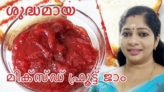 Jam   Homemade Mixed Fruit Jam   How to make fruit jam   Jam Recipe in malayalam
