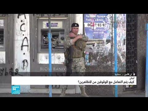 حراك لبنان: ما حقيقة تعرض متظاهرين للاعتقال والضرب؟