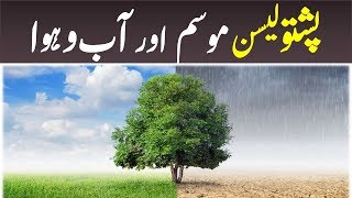 Lesson 97 - Learn Pashto weather and climate in English with Urdu translation || Basic Pashto words