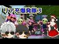 リア充爆発隊シーズン3【ゆっくり実況】【スプラトゥーン2】