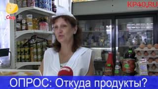 Опрос: Откуда привозят на калужский прилавок товары?(, 2014-09-12T10:49:39.000Z)