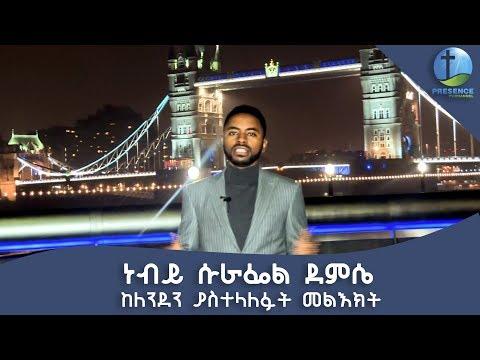 Presence Tv Channel(Prophet message from London )Oct 13,2017With Prophet Suraphel Demissie