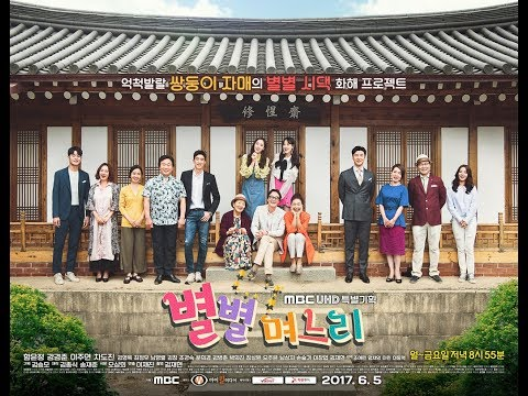 All Kinds of Daughters in Law | Korean Drama Series June 2017 | Main Cast and Synopsis