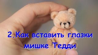 Как вставить глаза мишке Тедди