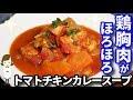 鶏胸肉がホロホロ柔らか〜!炊飯器でめっちゃ簡単『トマトチキンカレースープ』Easy Tomato chicken curry soup