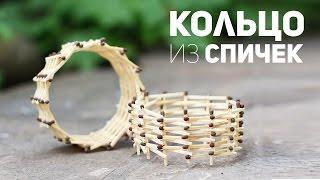 [How to] Кольцо из спичек