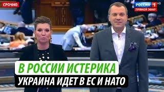 В России истерика. Украина идет в ЕС и НАТО