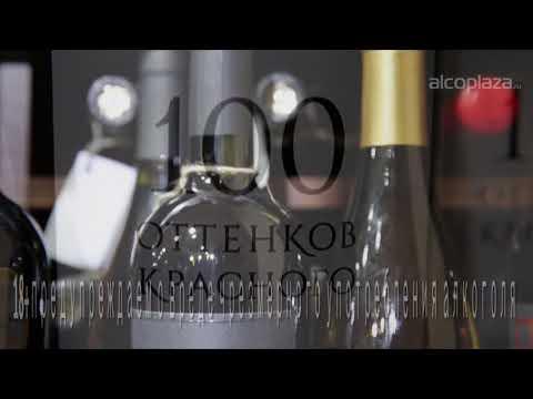 Винодельческие регионы России  - Вина Краснодарского края