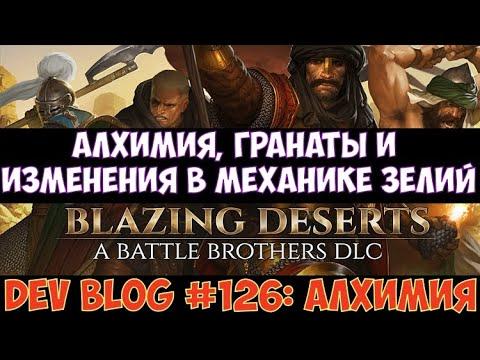Battle Brothers: Blazing Deserts - Dev Blog #126 - Алхимия. Анонс нового крупного DLC