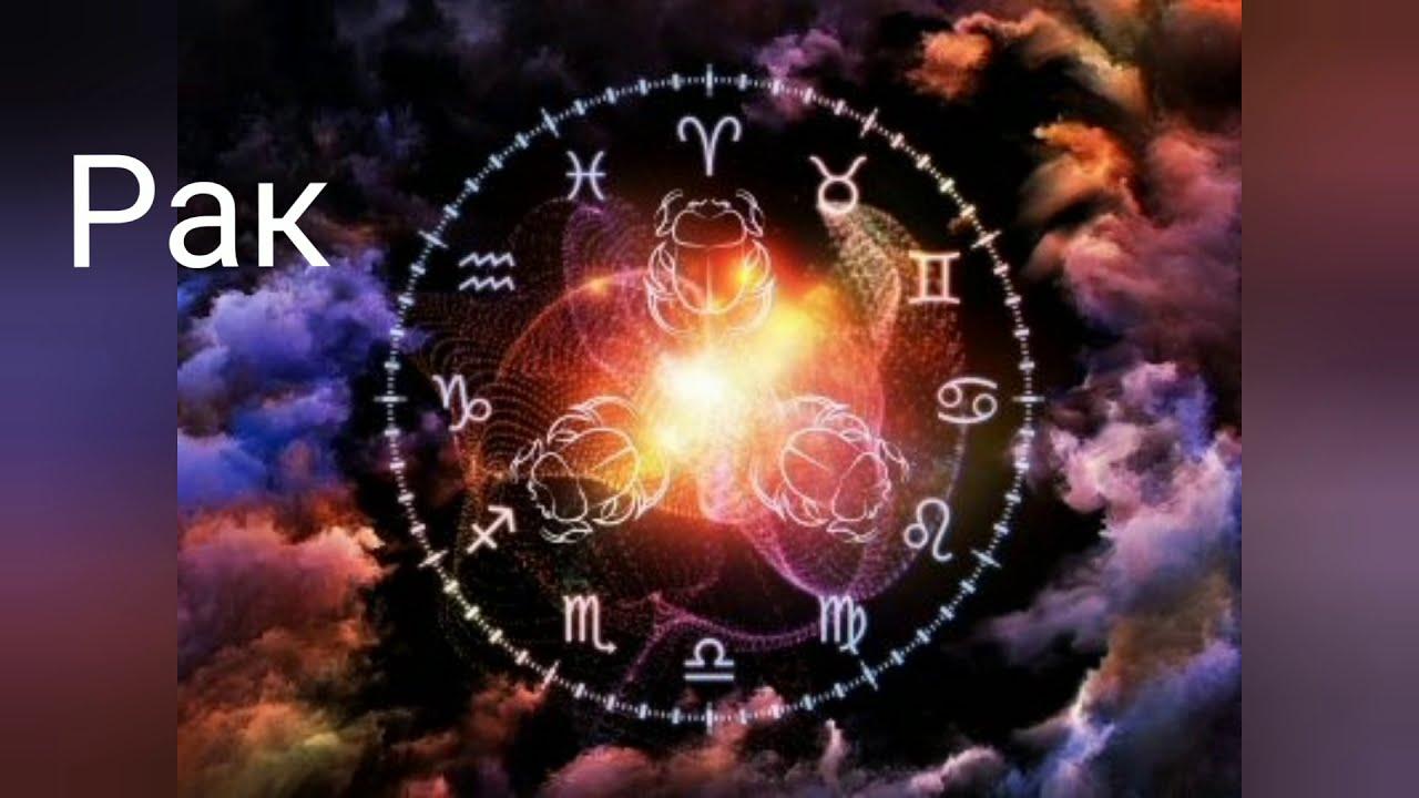 Таро-гороскоп Рак 16-22 Ноября Таролог-Надежда