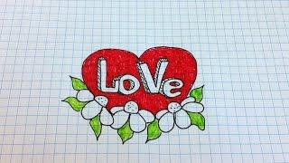 Простые рисунки #137 Как нарисовать сердце в цветах =)(Как нарисовать простой рисунок обычной гелевой ручкой за несколько минут. Спасибо, что смотрите мои видео...., 2014-10-04T05:00:02.000Z)