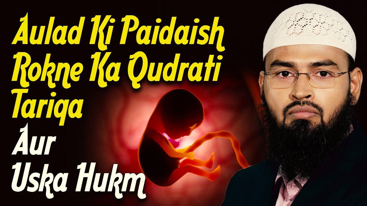 8ab4a59c31065 Aulad Ki Paidaish Rokne Ka Qudrati Tariqa Aur Uska Hukm By Adv. Faiz ...