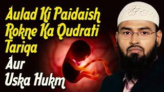 Repeat youtube video Aulad Ki Paidaish Rokne Ka Qudrati Tariqa Aur Uska Hukm By Adv. Faiz Syed