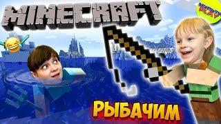 Майнкрафт Выживание с Анютой ЗИМНЯЯ РЫБАЛКА в Minecraft