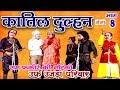 Katil dulhan urf Ujda Pariwar Part-8 - Ram Fakire Ki Nautanki | Bhojpuri Nautanki | Nach Progra