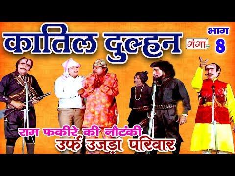 Katil dulhan urf Ujda Pariwar Part-8 - Ram Fakire Ki Nautanki   Bhojpuri Nautanki   Nach Progra