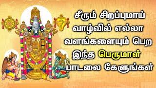 Best Perumal Tamil Devotional Songs