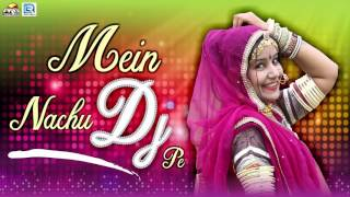 New 2017 DJ MIX SONG - Mein Nachu DJ Pe | Rajasthani Gaane | Sunita Bangdi | PRG Full Audio