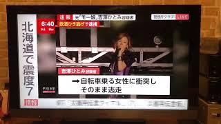 【速報】吉澤ひとみ ひき逃げ容疑で逮捕