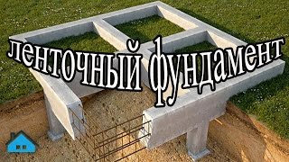 Опалубка ленточного фундамента(Опалубка ленточного фундамента. В данном видео представлен простейший вариант возведения опалубки и ее..., 2016-03-20T20:07:45.000Z)