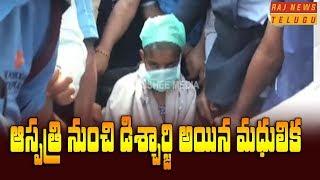 ఆస్పత్రి నుంచి డిశ్చార్జి అయిన మధులిక    Intermediate Girl Madhulika Discharged From Hospital