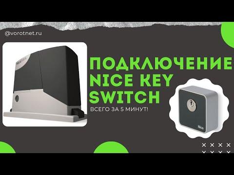 Подключение ключ-кнопки Nice key switch