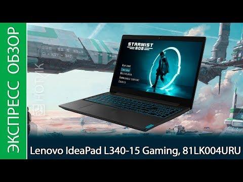 Экспресс-обзор ноутбука Lenovo IdeaPad L340-15 Gaming, 81LK004URU
