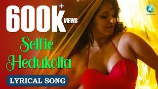 Sanjeeva Selfie Hedukolla | Lyrical | Chetan Gandharva, Shubha Punja | Chandan Shetty